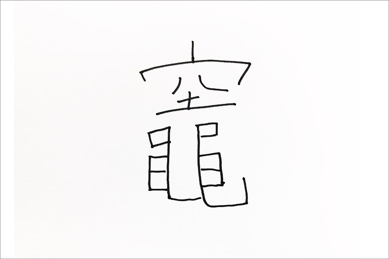 漢字 かまど