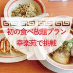 【全国7店舗限定】幸楽苑初の食べ放題プランに挑戦!~11/12よりスタート~