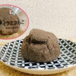 【東北限定】セブンイレブンスイーツ/もちもち生地の新商品『ティラミスもこ』食べてみた!