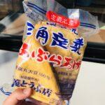 仙台旅行に行くなら『三角定義あぶらあげ』を食べよう!揚げたてサクサク食感がたまらない地元の定番名物!~参道 / 定義如来西方寺~