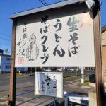 【新そばで運気もUP】めちゃくちゃ可愛いお蕎麦屋さんを見つけた件~わらべ/名取市箱塚~