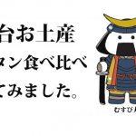 【仙台駅】宮城仙台お土産 牛タン食べ比べしてみました。