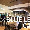 一番町にオシャレなau複合カフェが登場! ~BLUE LEAF CAFE~