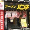 挑戦!!パンチの効いたガッツリラーメン ~ラーメンパンチ~