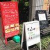 住宅街で発見!可愛いカフェと雑貨のお店 ~Salut(サリュー)~