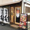 【閉店】仙台駅東口EKITUZIで食べるすき焼きラーメン ~麺屋人生~