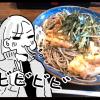 こういう太麺を待っていたんだよ! ピリ辛つゆでがっつり食べるお蕎麦〜めし処萩ノ宮〜