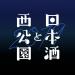 【TOPIC】日本酒と西公園~全国から約二十五蔵の酒蔵と日本酒が西公園に集結!~
