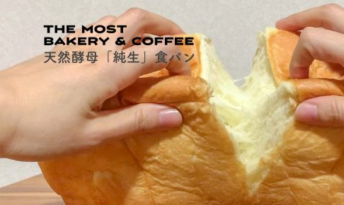 THE MOST BAKERY & COFFEEのサムネイル