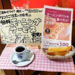 コメダ珈琲で今、モーニングパンのおかわりがお得だよ!東日本限定~3/31まで。