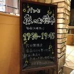 「石窯パン工房 パンセ」の『夜のお徳市』。19:30〜19:45の15分のみ毎日パンが半額!!