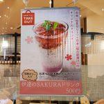 仙台駅西口の真ん中にあるあまりにも利便性が高すぎるカフェ【Date Cafe Order ダテカフェオーダー】