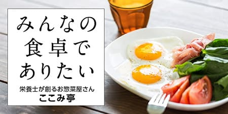 ここみ亭03