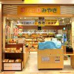 行列必須!!仙台駅であの「さいちのおはぎ」が手に入る ~食材王国みやぎ~