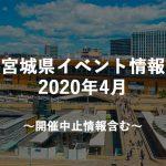 宮城県2020年4月のイベント情報 ~情報更新2020.04.01~