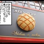 【おうちで食べよ】ふかふかメロンパンは幸せの味〜メロン・ドゥ・メロン仙台大学病院前店〜【青葉区広瀬町】