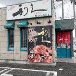 見てみて!「利久」の牛たん弁当をテイクアウトしてみたよ!!【多賀城市】