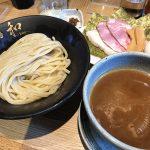 東北初上陸!全国1位の味を受け継ぐつけ麺のお味はいかに ~つけ麺和 / 青葉区本町~