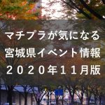 気になる宮城仙台2020年11月イベント情報