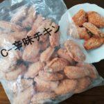【サイゼリヤ】の「辛味チキン」が冷凍で大量に売っていたので、思わず買ってしまった件!