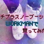 プチプラなのに、まるで羽毛布団を履いてるようなスノーブーツ!【WORKMAN+】のケベックNEOが有能すぎる!