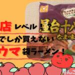 リピ確定!北海道・東北限定の袋ラーメン!~マルちゃん 屋台十八番~