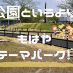【国営みちのく湖畔公園】公園というより、テーマパーク?子供が大はしゃぎする事間違いなし。