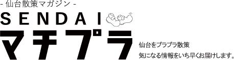 仙台散策マガジン SENDAIマチプラ